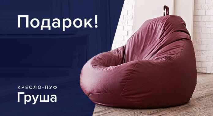 Кресло Груша в подарок при покупке модульного дивана